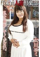 Tokyo人妻倶楽部 「私を撮影してください」 大川ユミ