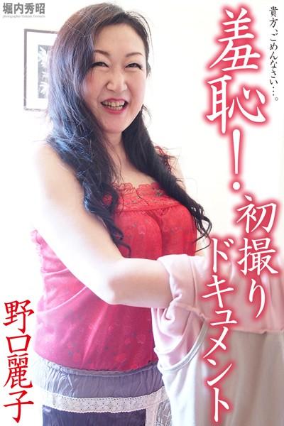 人妻・熟女通信DX 「羞恥!初撮りドキュメント」 野口麗子
