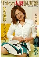 Tokyo人妻倶楽部 「私を撮影してください」 加藤あや