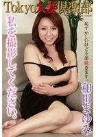 Tokyo人妻倶楽部 「私を撮影してください」 和田まゆみ