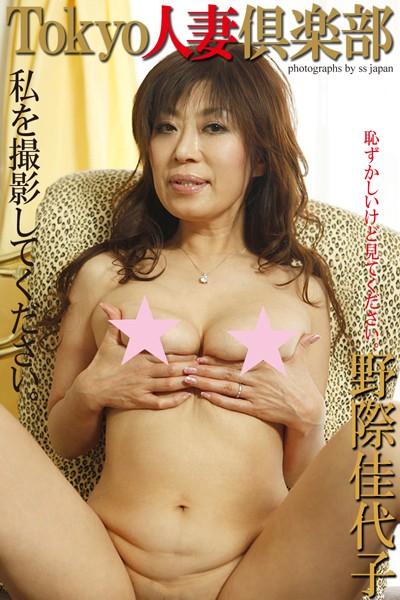 Tokyo人妻倶楽部 「私を撮影してください」 野際佳代子