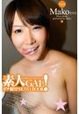 素人GAL!ガチ撮りPHOTOBOOK Vol.03 Mako(その2)