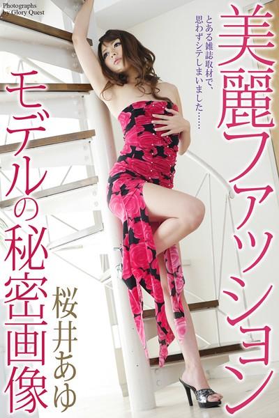 美麗ファッションモデルの秘密画像 桜井あゆ デジタル写真集