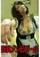 巨乳ゾンビガール 舞咲みくに デジタル写真集 Vol.1