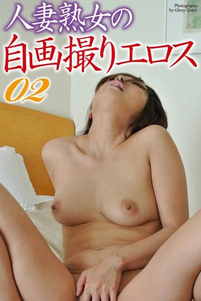 人妻熟女の自画撮りエロス 02 デジタル写真集