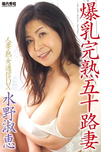 人妻・熟女通信DX 「爆乳完熟五十路妻」 水野淑恵