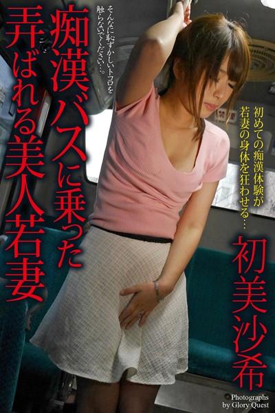 痴漢バスに乗った弄ばれる美人若妻 初美沙希 写真集
