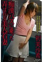 痴●バスに乗った弄ばれる美人若妻 初美沙希 写真集 b122bpkcl00978のパッケージ画像
