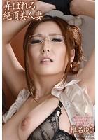 弄ばれる絶頂美人妻 椎名ゆな 写真集 b122bpkcl00998のパッケージ画像