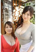 ボイン大好き Hなイタズラ 七咲あゆみ 松下美雪 写真集(完全版) b122bpkcl01052のパッケージ画像