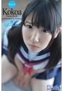 素人GAL!ガチ撮りPHOTOBOOK Vol.52 Kokoa Remix