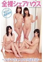 全裸シェアハウス 〜女子大生4人との共同生活〜 写真集(完全版)