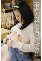 禁断のお医者さんごっこ 倉科紗央莉 写真集(完全版) b122bpkcl01100のパッケージ画像