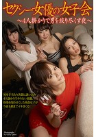 セクシー女優の女子会 〜4人掛かりで男を絞り尽くす夜〜 写真集 b122bpkcl01129のパッケージ画像
