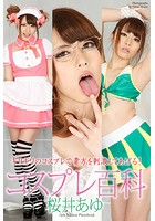 コスプレ百科 桜井あゆ 写真集 b122bpkcl01130のパッケージ画像