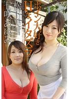 ボイン大好き Hなイタズラ 七咲あゆみ 松下美雪 写真集(通常版) b122bpkcl01144のパッケージ画像