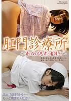 肛門診療所 〜弄ばれる患者と看護士〜 写真集(通常版) b122bpkcl01147のパッケージ画像