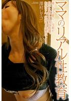 ママのリアル性教育 澤村レイコ 写真集 01