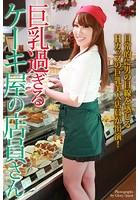 巨乳過ぎるケーキ屋の店員さん 写真集