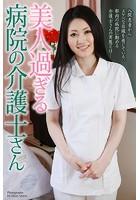 美人過ぎる病院の介護士さん 写真集