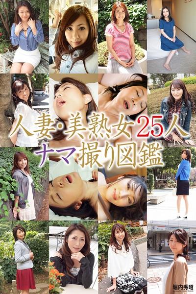 人妻・美熟女25人 ナマ撮り図鑑