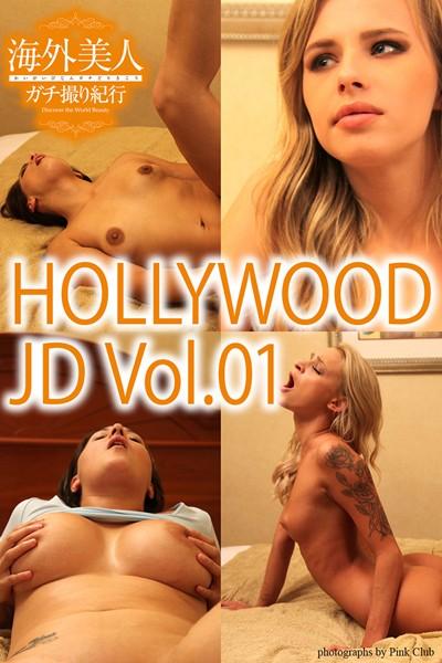 海外美人ガチ撮り紀行 HOLLYWOOD JD Vol.01