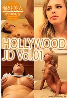 海外美人ガチ撮り紀行 HOLLYWOOD JD Vol.01 b122bpkcl01275のパッケージ画像