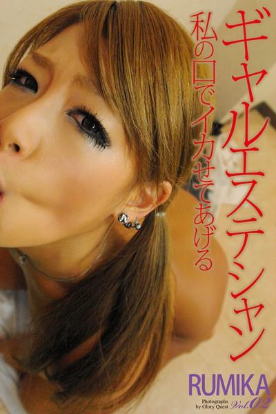 ギャルエステシャン 私の口でイカせてあげる RUMIKA Vol.02