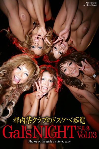 都内某クラブのドスケベ痴態 Gal's NIGHT 写真集 Vol.03