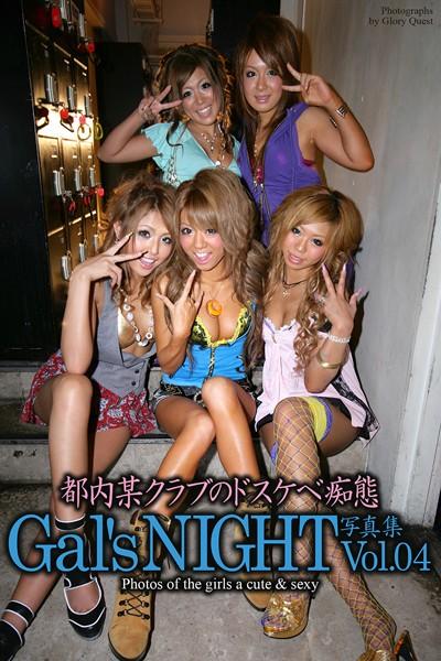 都内某クラブのドスケベ痴態 Gal's NIGHT 写真集 Vol.04