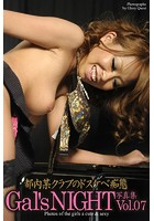 都内某クラブのドスケベ痴態 Gal's NIGHT 写真集 Vol.07 b122bpkcl01351のパッケージ画像