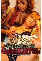 都内某クラブのドスケベ痴態 Gal's NIGHT 写真集 Vol.06 b122bpkcl01358のパッケージ画像
