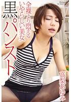 黒パンスト 全裸より悶えるいやらしい美女 高梨あゆみ 写真集 b122bpkcl01373のパッケージ画像