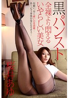 黒パンスト 全裸より悶えるいやらしい美女 桜井あゆ 写真集
