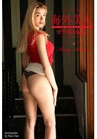 海外美人ガチ撮り紀行 Anny Aurora 写真集 b122bpkcl01376のパッケージ画像