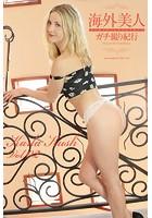 海外美人ガチ撮り紀行 Karla Kush 写真集 Vol.02 b122bpkcl01377のパッケージ画像