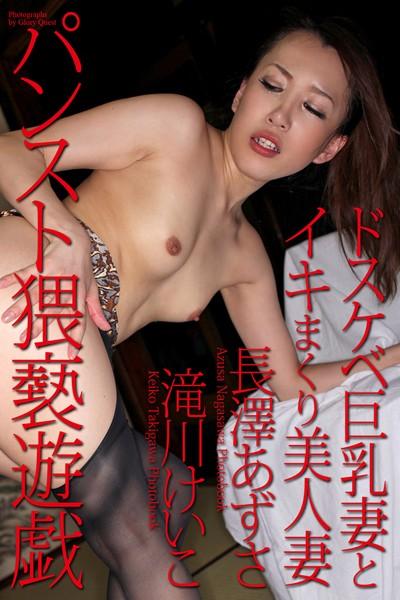 パンスト猥褻遊戯 ドスケベ巨乳妻とイキまくり美人妻 長澤あずさ 滝川けいこ 写真集