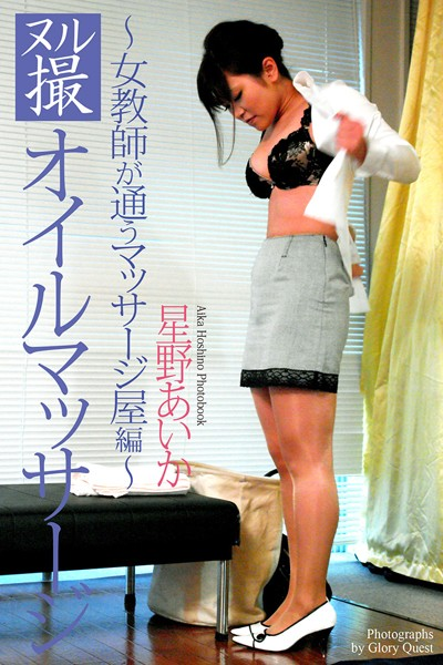 ヌル撮オイルマッサージ 〜女教師が通うマッサージ屋編〜 星野あいか 写真集