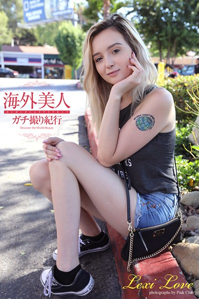 海外美人ガチ撮り紀行 Lexi Love 写真集