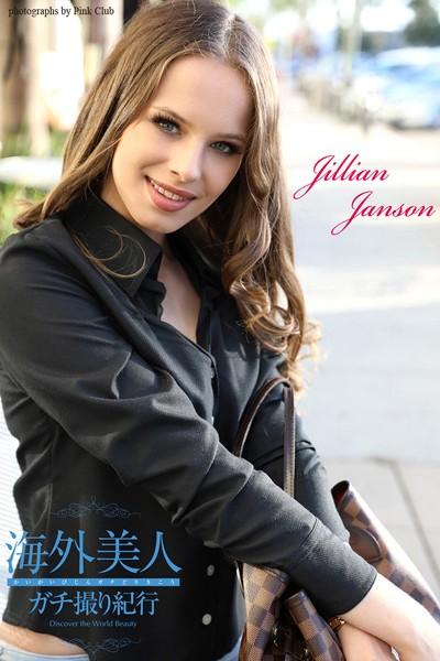 海外美人ガチ撮り紀行 Jillian Janson 写真集