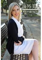 海外美人ガチ撮り紀行 Allie Nicole 写真集【FANZA限定特典つき】