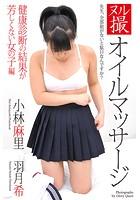 ヌル撮オイルマッサージ 健康診断の結果が芳しくない女の子編 小林麻里 羽月希 写真集 b122bpkcl01518のパッケージ画像