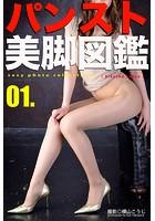 パンスト美脚図鑑 01