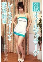 ヌル撮オイルマッサージ レースクイーンと整体師編 前田陽菜 写真集 b122bpkcl01533のパッケージ画像