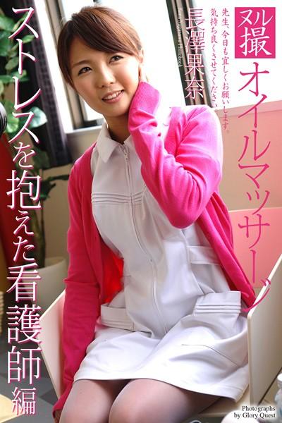ヌル撮オイルマッサージ ストレスを抱えた看護師編 長澤果奈 写真集