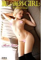 麗しの海外GIRL Alexis Texas 写真集 b122bpkcl01579のパッケージ画像