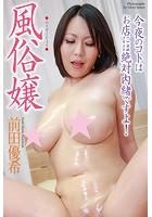風俗嬢 今夜のコトはお店には絶対内緒ですよ! 前田優希 写真集