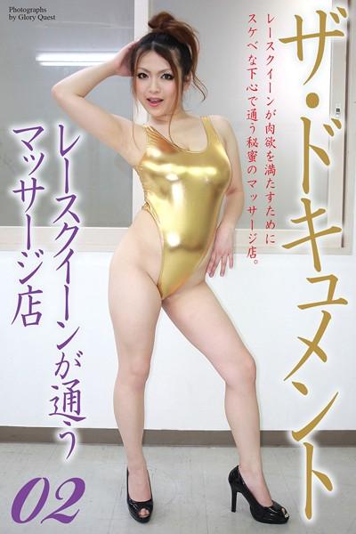 ザ・ドキュメント レースクイーンが通うマッサージ店 02