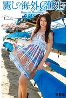 麗しの海外GIRL Ashlyn Rae 写真集 b122bpkcl01596のパッケージ画像