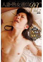 大容量!6作品300枚以上収録 人妻・熟女通信DX Vol.02